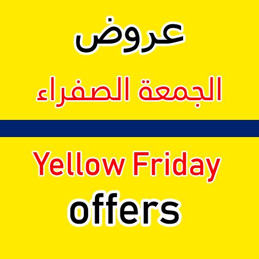 عروض الجمعة الصفراء